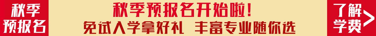 青海厨师学校-秋季预报名